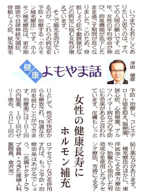 健康よもやま話(2012.6.23).jpg