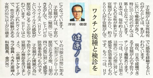 健康ノート(ワクチン接種と検診を).jpg
