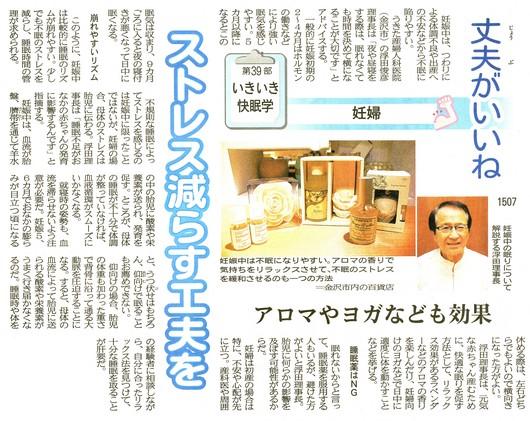 北國新聞_丈夫がいいね(2012.6.21).jpg